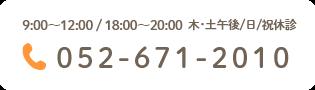 052-671-2010